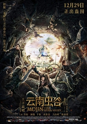 Mojin: The Worm Valley (2018) [CHINESE]